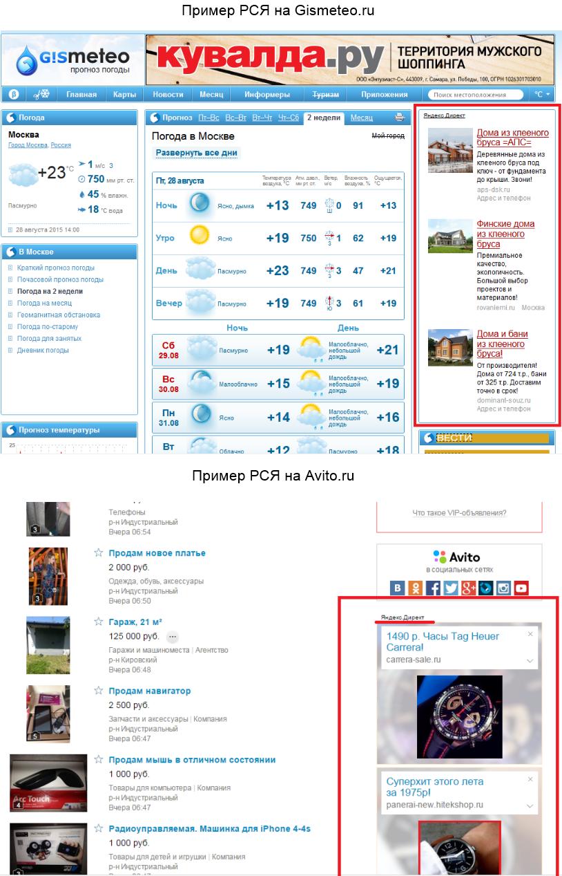 Реклама сайта клики реферат по маркетингу-товарная реклама